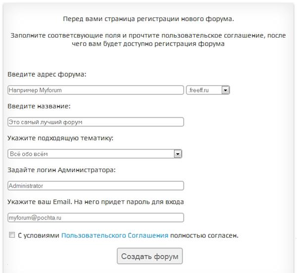 Как на сайте одноклассники.ру сделать красочный бесплатный форум автоподбор запросов для сайта
