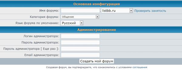 Бесплатное продвижение сайтов москва phpbb прогонка xrumer Плавск