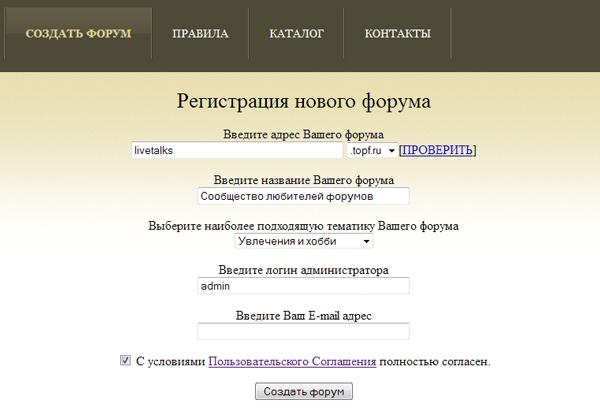Лучший хостинг бесплатных форумов как подключится к серверу vpn