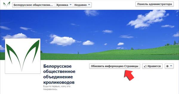 Как удалить страницу в фейсбук шаг