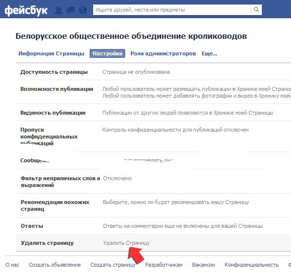 Как удалить страницу в фейсбук. Заветная ссылка.