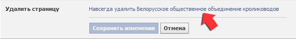 Подтверждаем удаление страницы в Фейсбук