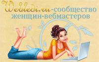 Сообщество женщин вебмастеров