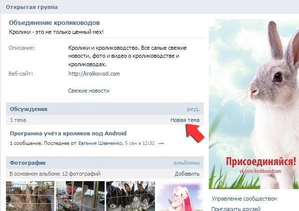 Как создать опрос в Вконтакте