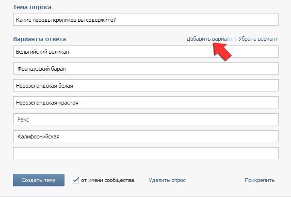 Добавляем варианты ответов к опросу в Вконтакте