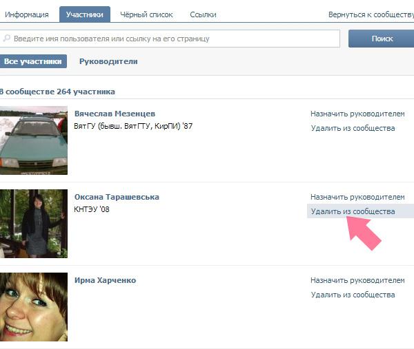 удаляем участников группы вконтакте