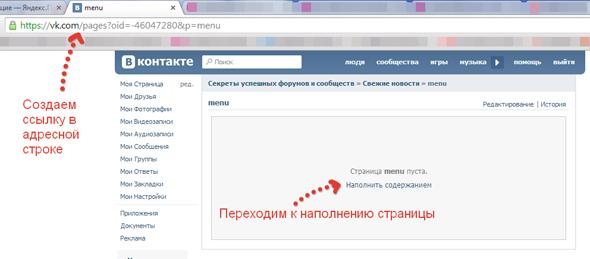 Как закрепить меню Вконтакте