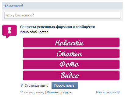 Запись на стене Вконтакте