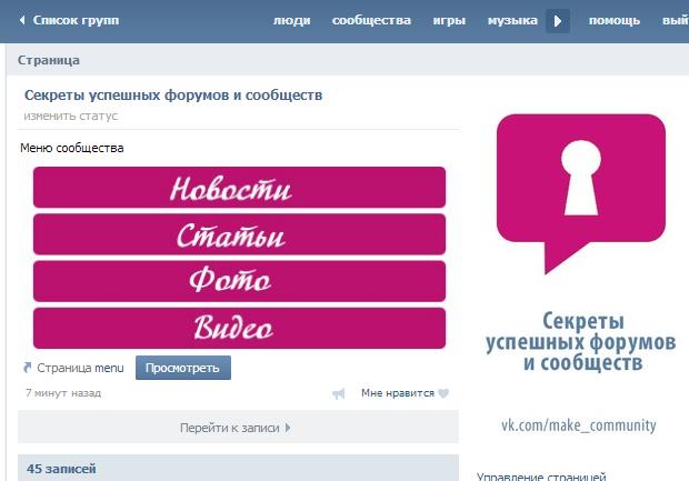 Меню Для Группы Вконтакте Новый Дизайн