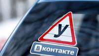 Где обучаться администратору Вконтакте