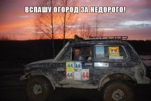 Нива Клуб Вконтакте