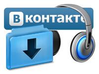 скачать музыку из вконтакте без программ