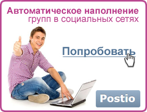 автоматическое наполнение групп