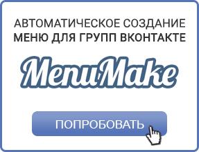 Создать меню Вконтакте